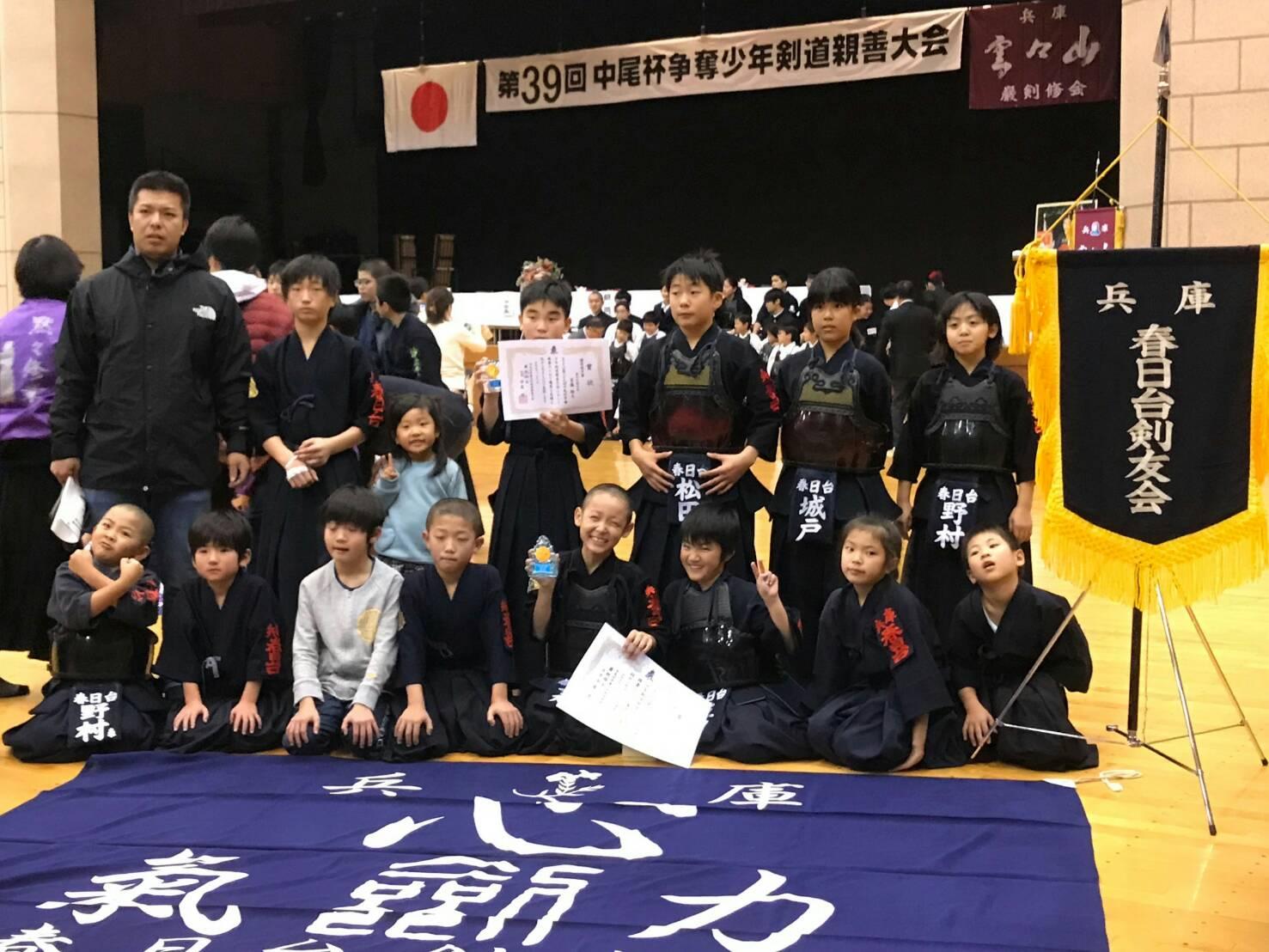 中尾杯争奪少年剣道親善大会に参加しました