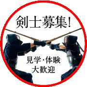 神戸・明石の少年剣士募集中! 剣道教室の見学・体験 大歓迎